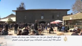 """رفع حظر التجول عن جزء من منطقة""""سور"""" بديار بكر"""