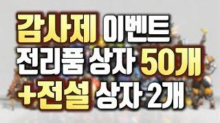 2주년 감사제 전리품 상자 50개깡!!! (생방송)