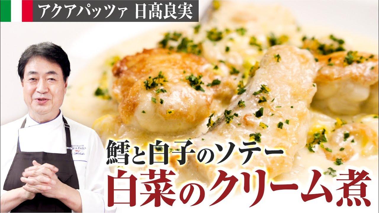 【シェフの魚料理】熱々トロトロ!鱈と白子のソテーと白菜のクリーム煮