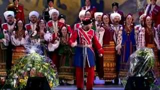 Когда мы были на войне - Кубанский казачий хор