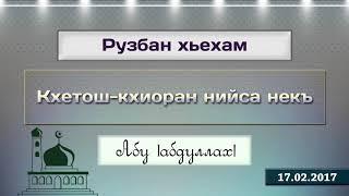 Кхетош кхиоран нийса некъ (ХутIба, 17.02.2017).
