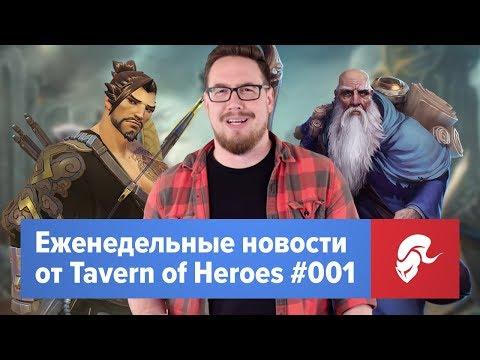 видео: Еженедельные новости от tavern of heroes   Выпуск 1 от 27.04.2018