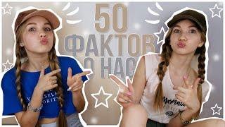 50 ФАКТОВ О НАС C САШЕЙ
