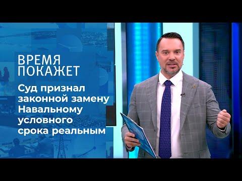 Два суда Алексея Навального. Время покажет. Фрагмент выпуска от 20.02.2021