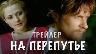 ТРЕЙЛЕР | НА ПЕРЕПУТЬЕ | Мелодрама, комедия