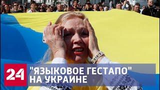 Эксперты о новом законе о языке на Украине - Россия 24