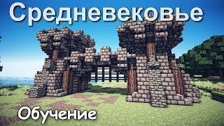 Как построить Ворота в Minecraft? [Средневековье](Понравилось? Ставь лойс :3 Мне важно каждое Ваше мнение, пишите комментарии! TEXTURE..., 2013-12-31T10:07:17.000Z)