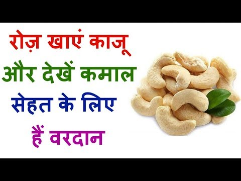 Incredible Health Benefits of Cashew Nuts
