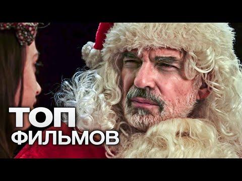 10 ФИЛЬМОВ, БЕЗ КОТОРЫХ НОВЫЙ ГОД НЕ НОВЫЙ ГОД! - Видео онлайн