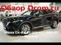 Mazda CX-9 2017 2.5T (231 л.с.) 4WD AT Supreme - видеообзор