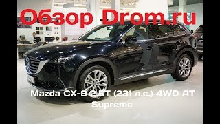 Mazda CX-9 2017 2.5T (231 л.с.) 4WD AT Supreme - видеообзор