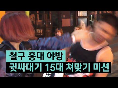 철구 홍대야방, 여자한테 귓싸대기 15대 쳐맞기 미션! With 지혜&창현 (16.06.01) :: ChulGu