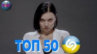 ТОП 50 ЛУЧШИХ ПЕСЕН SHAZAM (УКРАИНА) - 12 Декабря 2018
