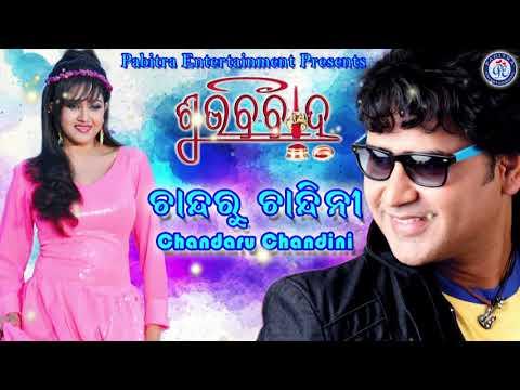 Chandaru Chandini | Superhit Odia Movie  Song | Udit Narayan | Pabitra Entertainment