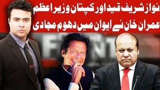 On The Front with Kamran Shahid | 13 August 2018 | Dunya News