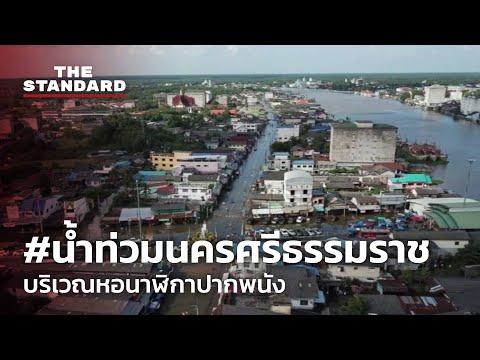 เกาะติดสถานการณ์ #น้ำท่วมนครศรีธรรมราช บริเวณหอนาฬิกาปากพนัง อำเภอปากพนัง จังหวัดนครศรีธรรมราช