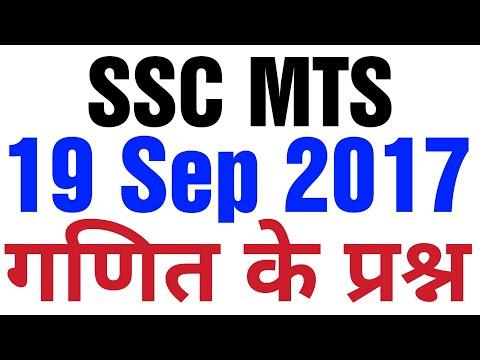 SSC MTS 19 SEP MATH ALL QUESTIONS Must Watch
