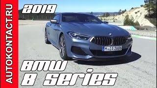 Новая БМВ 8 Серии - 2019 BMW 8 Series (M850i) обзор, тест драйв.  Скидки в описании