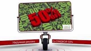 видео наружная реклама в Краснодаре недорого