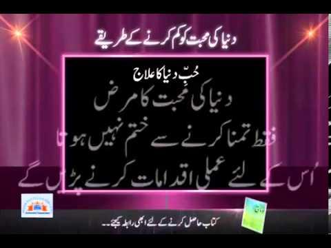Dunya Ki Muhabbat Ko Kam Karnay Kay Tareeqay - Syed Abid Hussain Zaidi