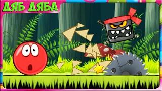 Игровой мультик - Красный Шар. Red Ball 4. 1 год каналу. Прохождение игры #4. Дремучий Лес. Мульт