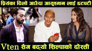 Vten र Shilpa यति धेरै नजिक, Priyanka ढिलो आउँदा Ayushman लाई छटपटी | Sano Mann Premiere