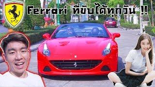 รีวิว Ferrari California T ขับได้ทุกวัน !! (อัพเดธบ้านนิดหน่อย !!!)