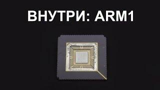 Inside the CPU: ARM1