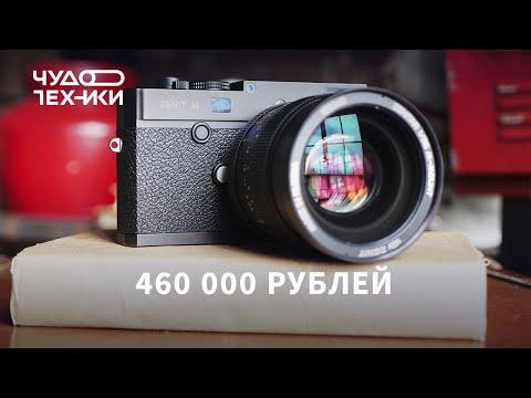 Обзор Зенит М: камера из России за 460000 руб.