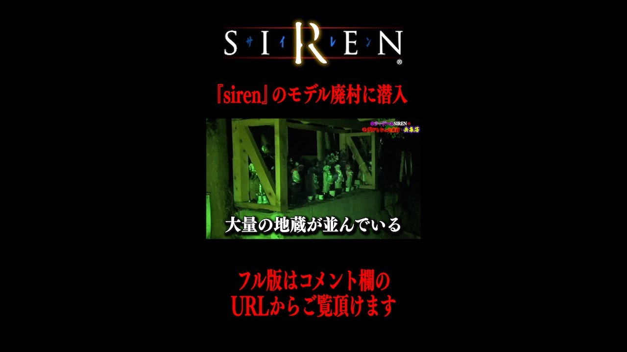 ホラーゲーム『siren』のモデルになった廃村が怖すぎる…。#Shorts