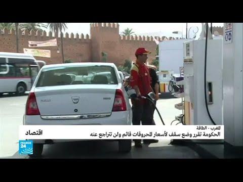 المغرب: الحكومة تضع سقفا -لا تراجع عنه- لأسعار المحروقات  - نشر قبل 5 ساعة