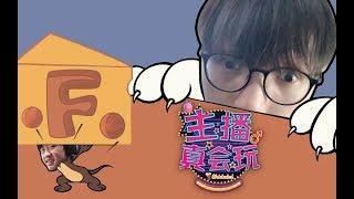 【主播真会玩】153:野王的迷失!谁偷走了麻辣香锅的闪现?