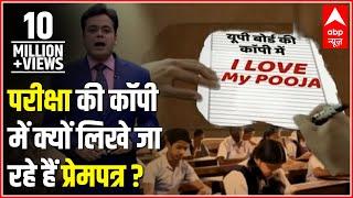 जानिए, परीक्षा की कॉपी में क्यों लिखे जा रहे हैं प्रेमपत्र | ABP News Hindi