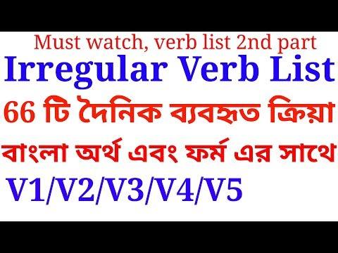 Irregular verb list with bangla meaning and forms | V1,V2,V3,V4 and