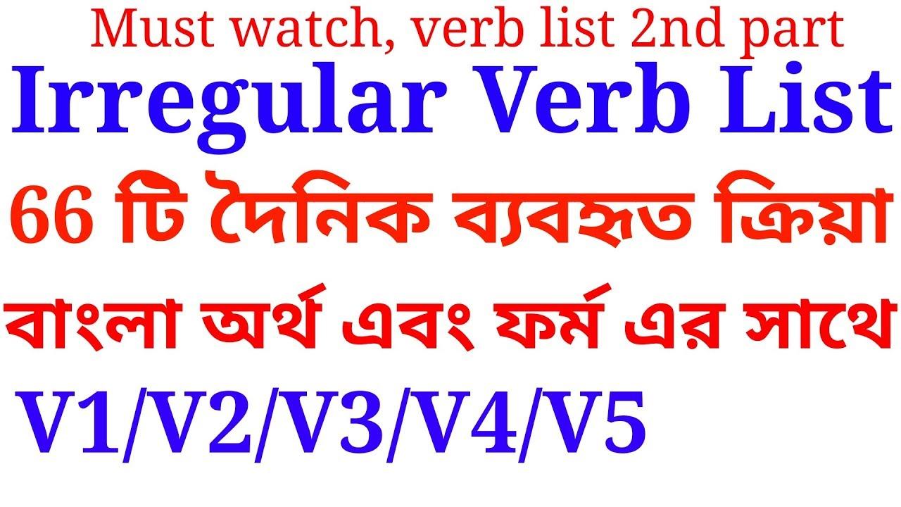 Irregular verb list with bangla meaning and forms | V1,V2,V3,V4 and V5