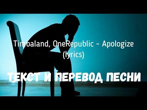 Timbaland, OneRepublic - Apologize (lyrics текст и перевод песни)