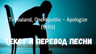 Download Timbaland, OneRepublic - Apologize (lyrics текст и перевод песни) Mp3 and Videos