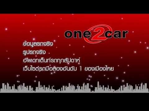 โฆษณา One2Car บริการด้วยหัวใจ