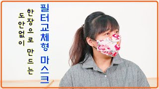 도안 없이 천 한장으로 간단하게 만드는 필터교체형 마스크-DIY Simple Face Mask