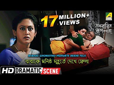 Babake Ghonistho Muhurte Dekhe Fela | Dramatic Scene | Soumitra | Indrani