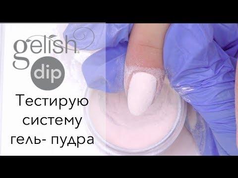 Косметическая пудра для ногтей