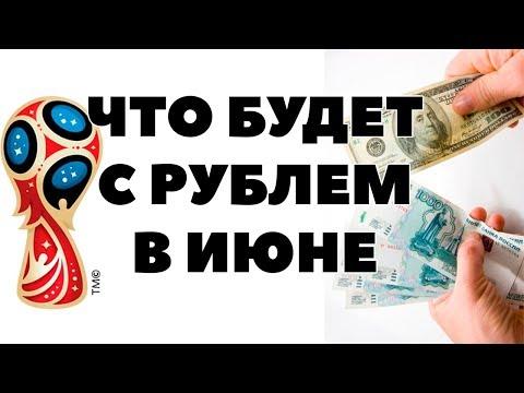 ЧЕМПИОНАТ МИРА СПАСЕТ РУБЛЬ ОТ ОБВАЛА? Что будет с рублем в июне 2018? Прогноз по курсу рубля