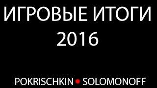 2016 Итоги. Часть 1.
