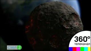 К Земле приближается гигантский астероид - СМИ2
