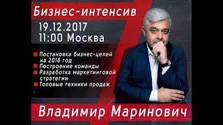 Смотреть видео Владимир Маринович 19 декабря 2017 года Бизнес-интенсив в Москве онлайн