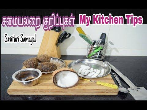 உபயோகமான சமையலறை குறிப்புகள் | My Kitchen Tips in Tamil |Savithri Samayal