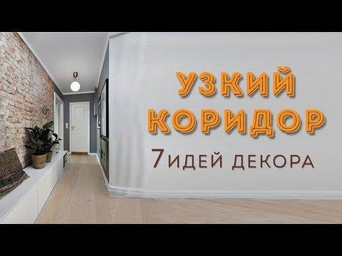Как можно оформить коридор в квартире