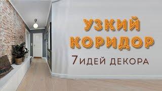 видео Дизайн и обустройство узкой комнаты