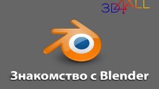 Blender  Урок 1. Blender как CAD1