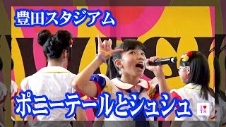 AKB48チーム8メンバーによるライブパフォーマンス動画です。2014年9月27日28日に行なわれたイベント『オールトヨタ フレンドリーフェスタ 2014 with DRIVING KIDS FES.